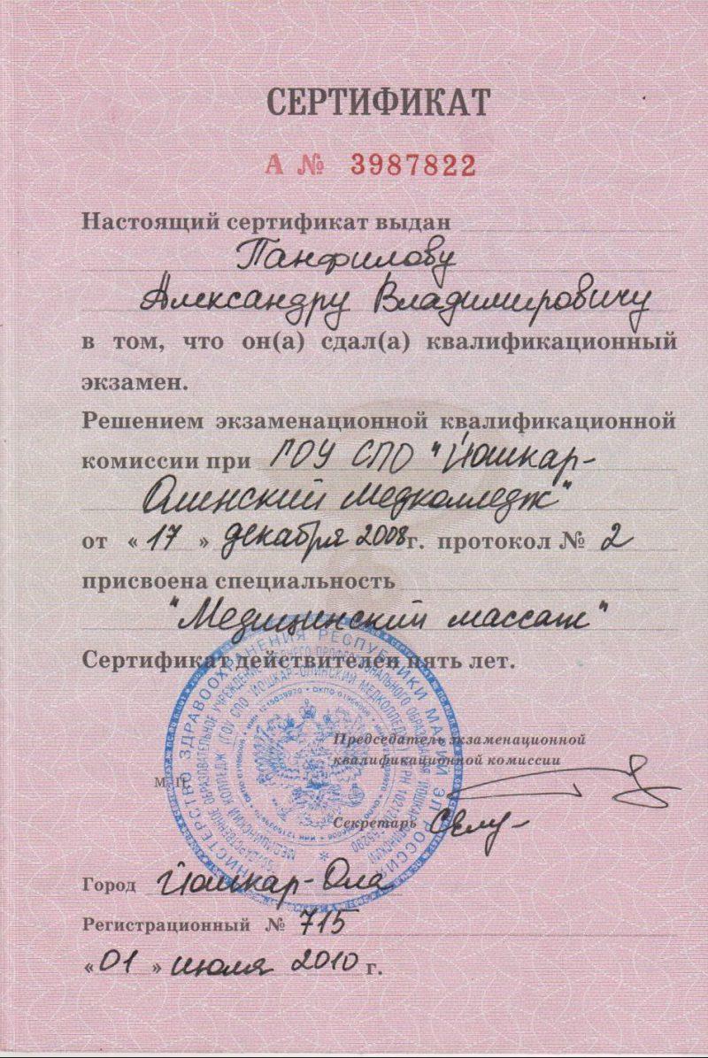 Сертификат по специальности медицинский массаж